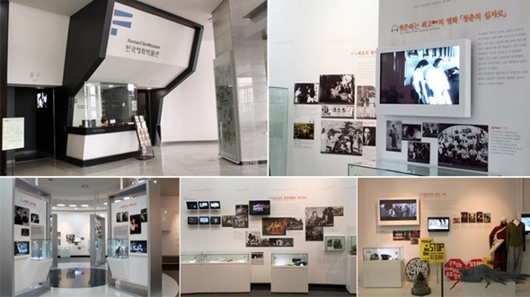 Korea Film Museum
