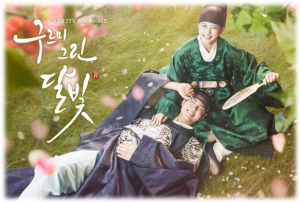 Korean TV Drama Tour ( Moonlight Drawn by Clouds )