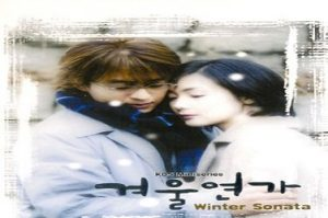 Korean TV Drama Tour ( Winter Sonata )